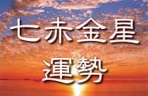 七赤金星 運勢