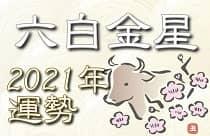 2020 六白金星 運勢 吉方