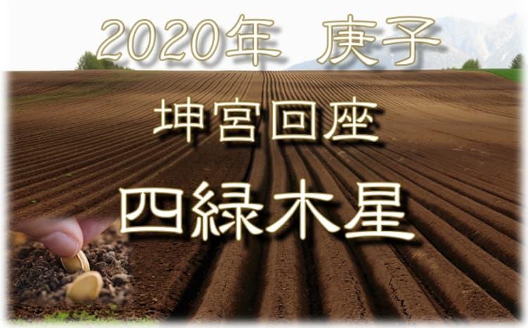 九星気学 2020年 四緑木星の運勢と開運吉方位