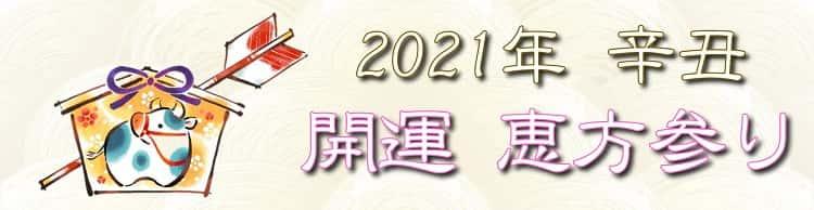 2021年 恵方
