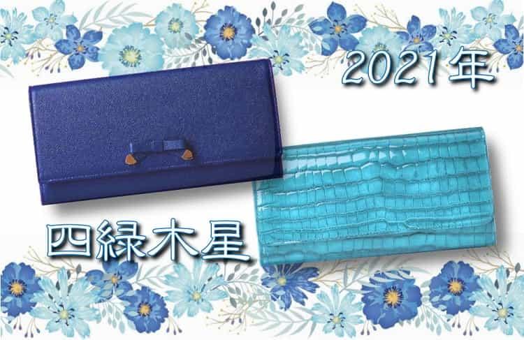 四緑木星 2021年の金運アップ財布の色と形と使い始め