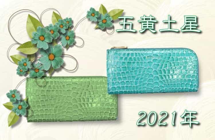 五黄土星 2021年の金運財布の色と形と使い始め