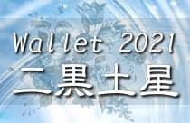 二黒土星 2021年 ラッキーカラー 日用アイテム 財布
