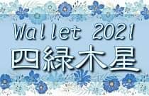 四緑木星 2021 日用アイテム 財布