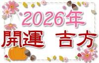 2026年 開運タイム